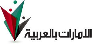 الإمارات بالعربية